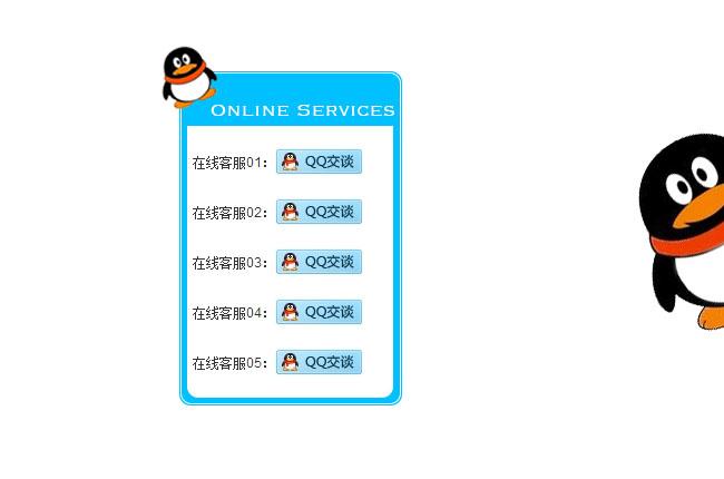 网页右侧悬浮滚动qq在线客服代码