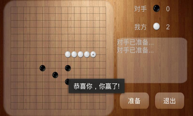 五子棋局域网对战图片