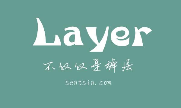 layer宣传图