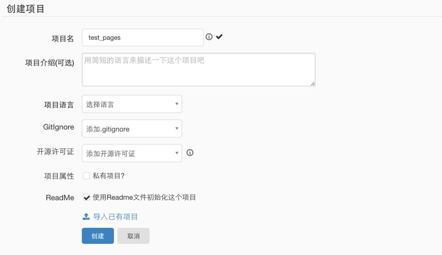 怎么通过码云(Gitee.com)创建自己的博客建立主页