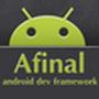 Android的快速开发框架  afinal