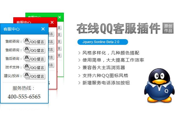 可换肤支持多种风格的jquery浮动qq在线客服代码