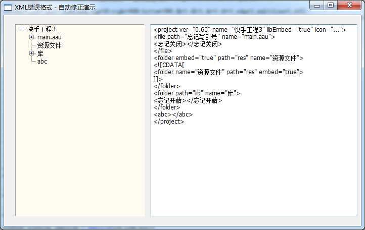 xml错误格式自动修正