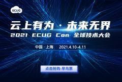 2021 ECUG Con 全球技术大会 - 云上有为·未来无界