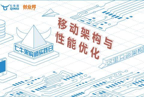移动架构与性能优化 | 七牛架构师实践日-上海站