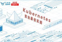 七牛云 & K8S技术社区:Kubernetes 落地最佳实践|七牛架构师实践日-第二十七期