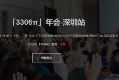 「3306π」年會-深圳站