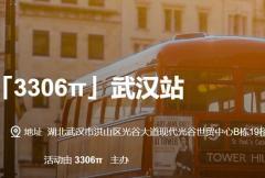 「3306π」武汉站