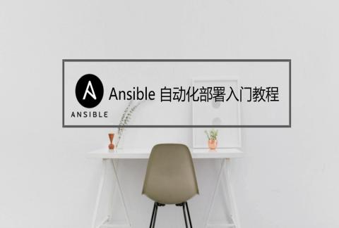 Ansible自动化部署实践交流