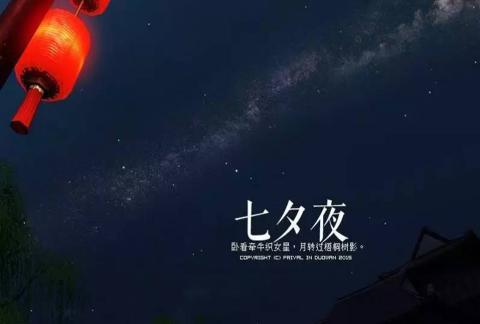 #七夕节# 邂逅,从MoPaaS开始