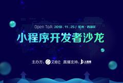 2018 小程序开发者沙龙丨杭州站