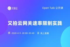 又拍云网关速率限制实践|Open Talk 公开课