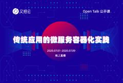 传统应用的微服务容器化实践|又拍云OpenTalk公开课