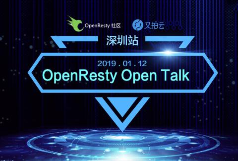 OpenResty x Open Talk丨深圳站