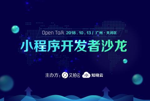 2018 小程序开发者沙龙