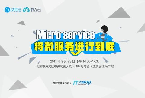 看微服务如何漫步云中化繁为简丨又拍云 Open Talk NO.36