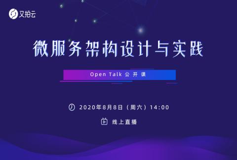微服务架构设计与实践 又拍云Open Talk公开课