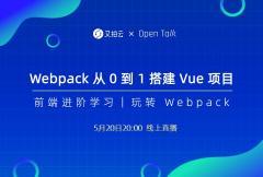 Webpack 从 0 到 1 搭建 Vue 项目|又拍云OpenTalk