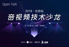 2018 音视频技术沙龙·北京站丨又拍云 Open Talk NO.43