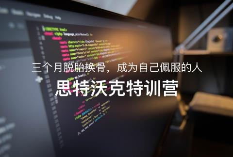 ThoughtWorks线上特训营