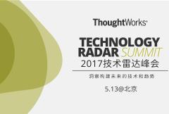 2017技术雷达峰会 | 洞察构建未来的技术和趋势