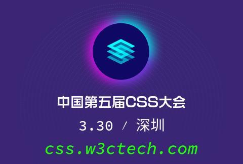 第五届CSS大会