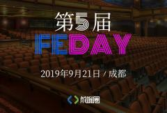 第 5 届 FEDAY (前端大会)