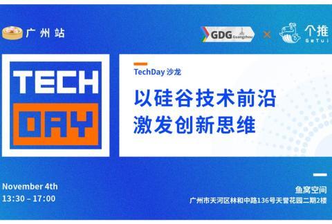 Tech Day技术沙龙【广州站·GDG&个推联合主办】以硅谷技术前沿激发创新思维