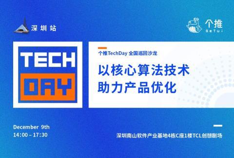 个推Techday-以核心算法技术 助力产品优化