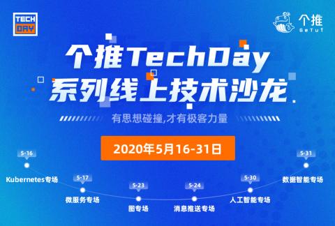 2020个推TechDay系列线上技术沙龙