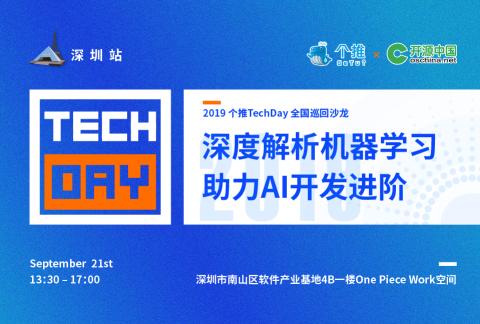 个推Techday–深度解析机器学习,助力AI开发进阶