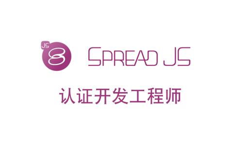 【赋能】葡萄城 SpreadJS 认证开发工程师
