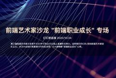 """第三届前端艺术家沙龙 """"职业成长"""" 专场"""