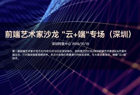 """第二屆前端藝術家沙龍 """"云+端"""" 深圳專場"""