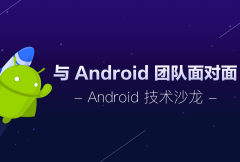 Android 技术沙龙: 与 Android 团队面对面
