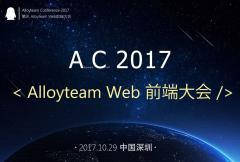 腾讯 AlloyTeam Conf 2017 前端技术大会