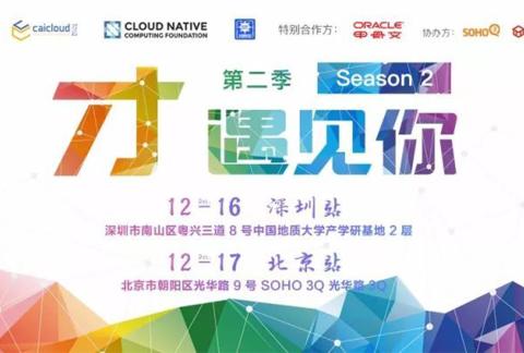 2017 收官|K8sMeetup「12.16深圳-12.17北京」双城来袭