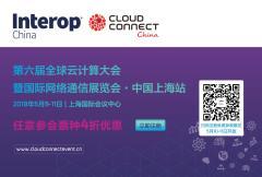 第六届全球云计算大会暨国际网络通信展览会·中国上海站