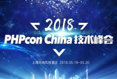 2018 PHP CHINA 技术峰会
