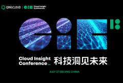 7.27 Cloud Insight Conference 2018 云计算峰会