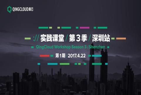 青云QingCloud 实践课堂/第三季/深圳站——最有营养的云知识讲堂