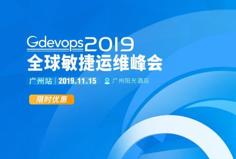 2019 Gdevops全球敏捷運維峰會-廣州站