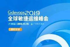 2019 Gdevops全球敏捷运维峰会-广州站