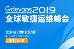 【限量优惠-50人】 2019年Gdevops全球敏捷运维峰会-北京站