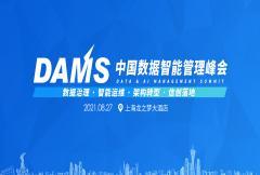DAMS2021 中国数据智能管理峰会 上海站