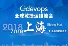 【独家免费-50人】饿了么、腾讯、360、京东、唯品会、银联、光大、工行等技术负责人7月齐聚上海