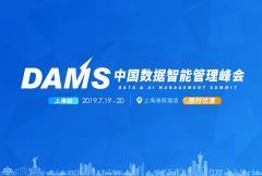 【限时优惠】2019 DAMS中国数据智能管理峰会