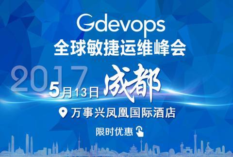 Gdevops全球敏捷运维峰会【成都站-独家限时免费-限额50】