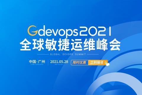 5月28日Gdevops全球敏捷运维峰会--广州站火热抢位