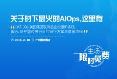 【主场限时免费】Gdevops全球敏捷运维峰会-广州站